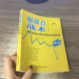理财学院炒股大智慧系列·崩溃点战术:基于市场心理分析的交易技术