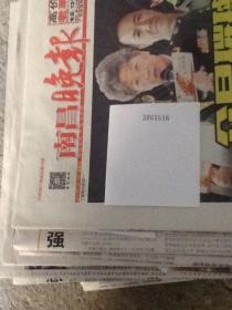 南昌晚报.2017.7.14