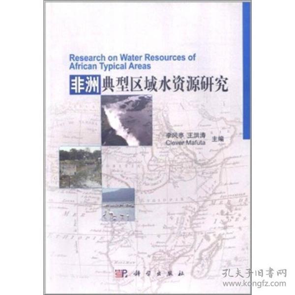 非洲典型区域水资源研究