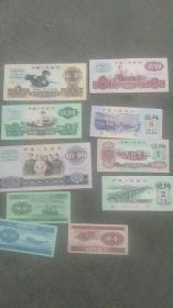 第三版人民币一套【合售】