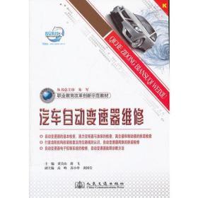 9787114094859汽车自动变速器维修