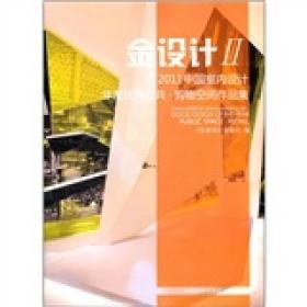金设计2:2011中国室内设计年度优秀公共·购物空间作品集