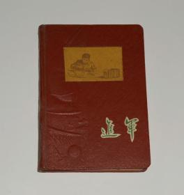 老笔记本--进军 1959年 精装(化学笔记全部写完)