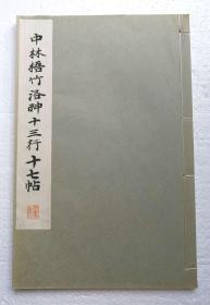 【中林梧竹:洛神十三行、十七帖】线装一册全 和汉名家习字本集成 平凡社1934年