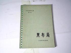 黑布局【吴清源围棋全集第一卷】