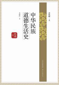 中华民族道德生活史·先秦卷