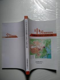 中国地震背景场探测项目建设与管理文集