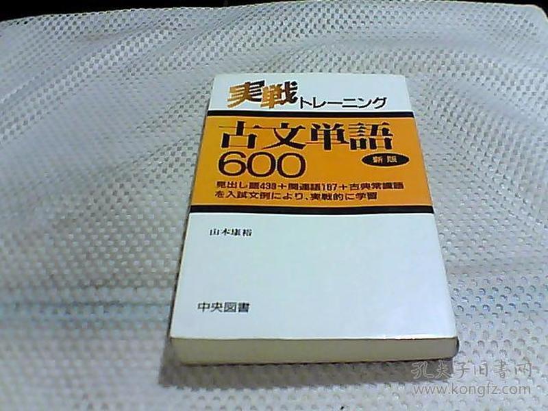 日文  古文单语600   新版