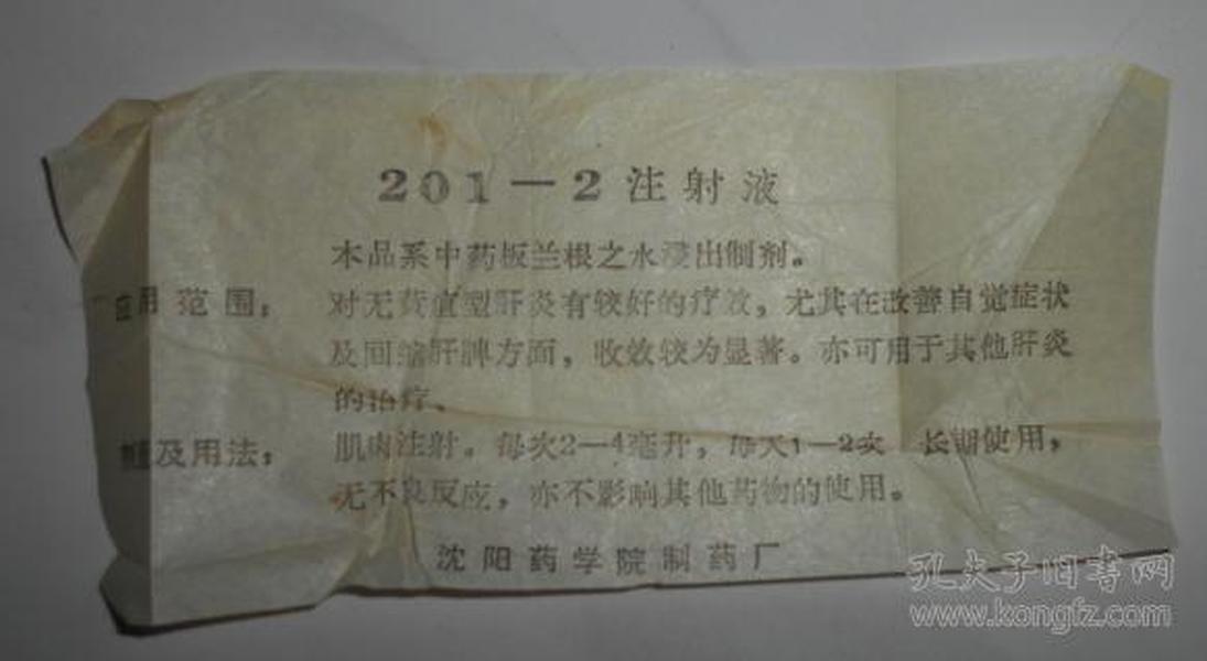 201--2注射液--沈阳药学院制药厂