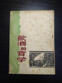 孔网唯一  1944年初版《饮酒的哲学》