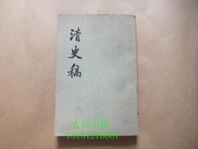 清史稿 (二三)表