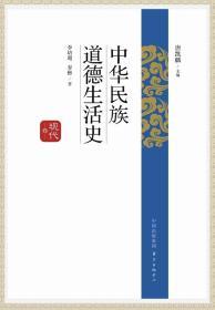 中华民族道德生活史·现代卷