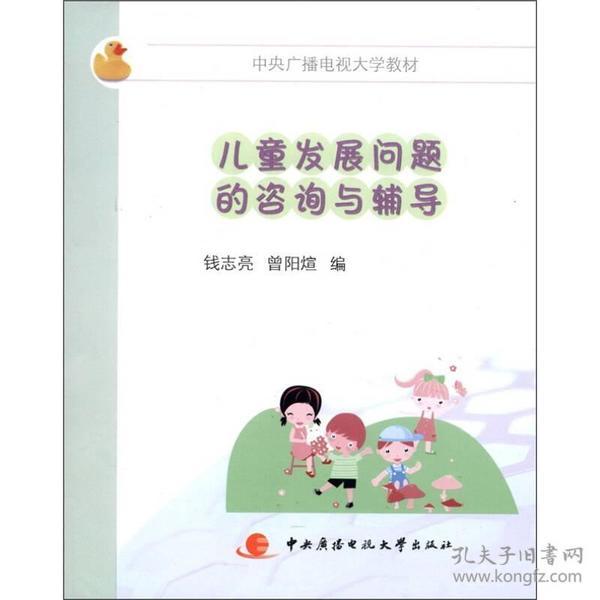 儿童发展问题的咨询与辅导