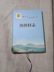 金山区村志丛书【海涯村志】16开精装。