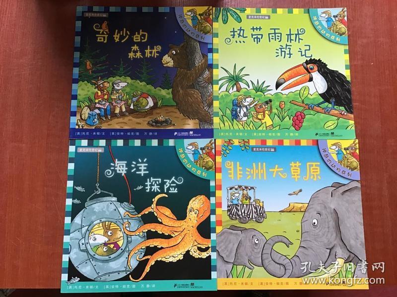 神奇的ag游戏直营网|平台系列全4册:热带雨林游记 奇妙的森林 海洋探险 非洲大草原