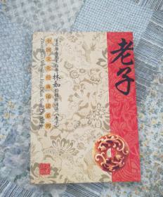 CD光盘老子.中国文化经典诵读系列:著名播音艺术指导林如引领你诵读《老子》品好近全新