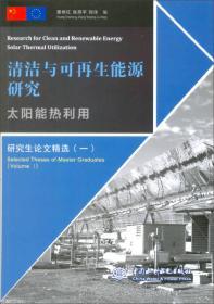 太阳能热利用:研究生论文精选(一)(汉、英)