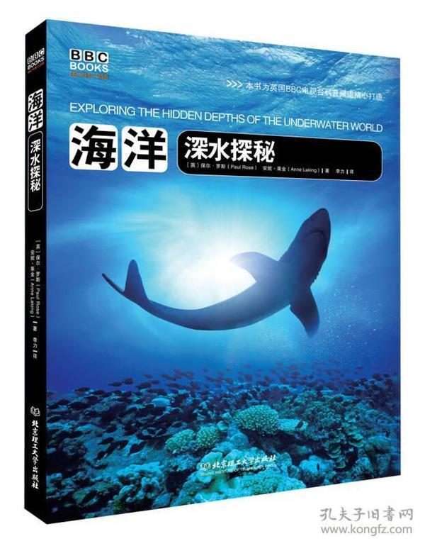 海洋:深水探秘:BBC科普三部曲
