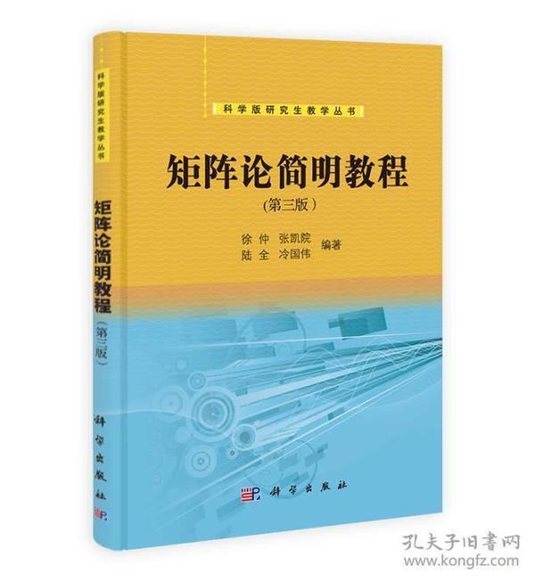 科学版研究生教学丛书:矩阵论简明教程(第三版)
