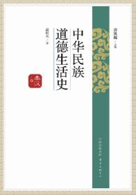中华民族道德生活史·秦汉卷