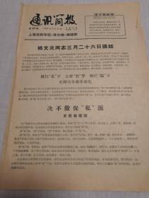 文革小报:通讯简报67年3月第48期上海戏剧学院《革命楼》编辑部