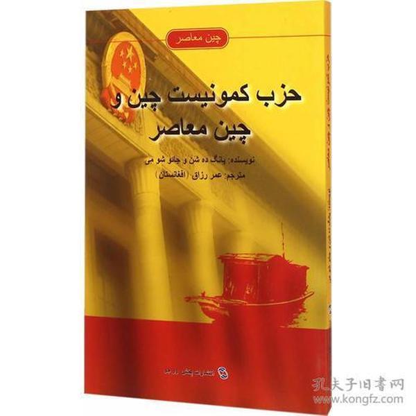 当代中国系列丛书-中国共产党与当代中国(波斯)