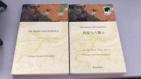 双语译林:月亮与六便士+英文版