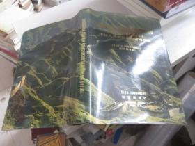 中华人民共和国分省地图集(汉语拼音版) 馆藏