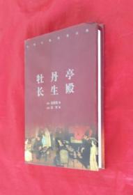 《 牡丹亭 长生殿》【正版硬精装库存新书】