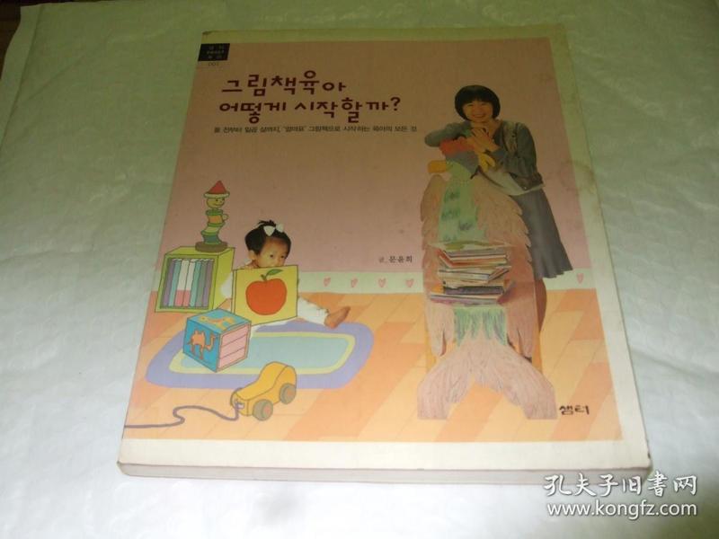 原版韩文(38)