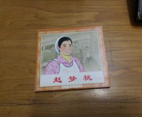 现代故事画库:赵梦桃 48开连环画 一版一印