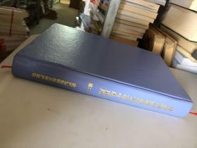 计算机方法在岩石力学中的应用( 第二卷 )