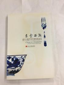 东食西渐 西方人眼中的中国饮食文化