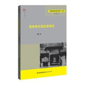 """清季同文馆及其师生(""""教育中国与知识空间""""丛书)<梦山书系>"""