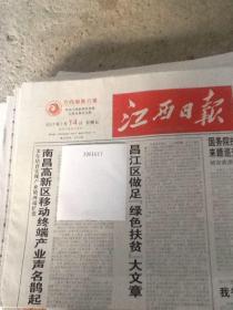 江西日报.2017.7.14,