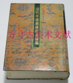 清代中琉关系档案续编 1994年一版一印精装16开带护封 仅印800册