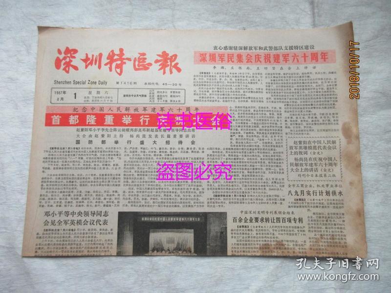 老报纸:深圳特区报 1987年8月1日 第1416期——杨尚昆《在庆祝中国人民解放军六十周年大会上的讲话》
