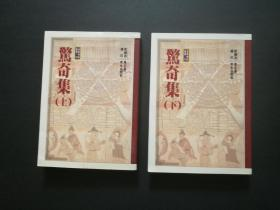 汉传佛教丛书 惊奇集(上下)