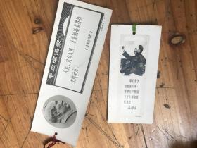 2749A:《毛主席语录  论联合政府  毛泽东题词 有毛主席头像的书签》2枚