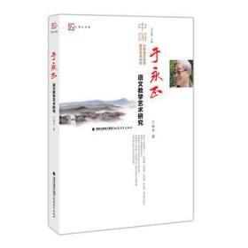 于永正语文教学艺术研究<梦山书系>