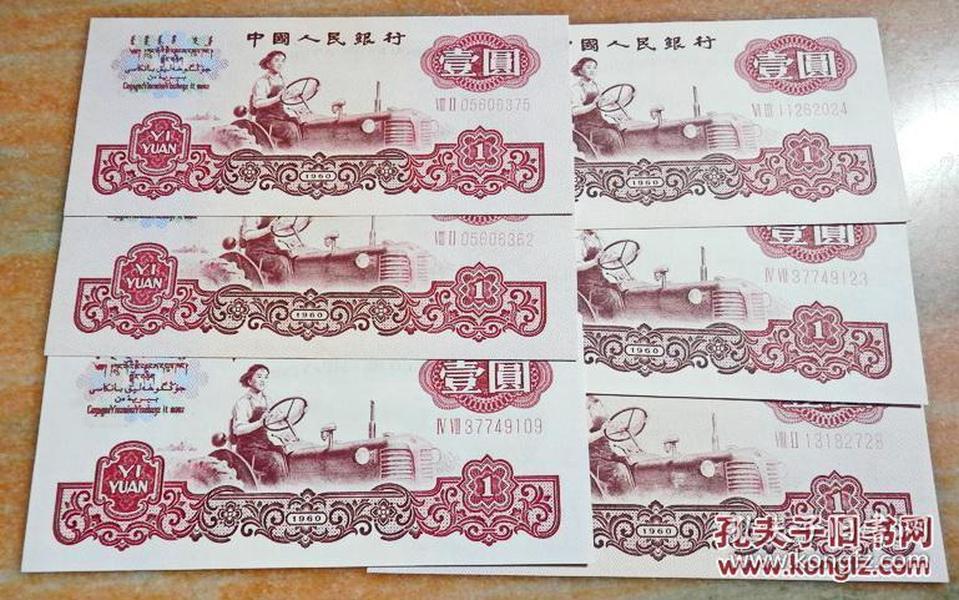 全新挺板品佳第三版人民币纸币---红二罗一元6张包老包真无下水钱币