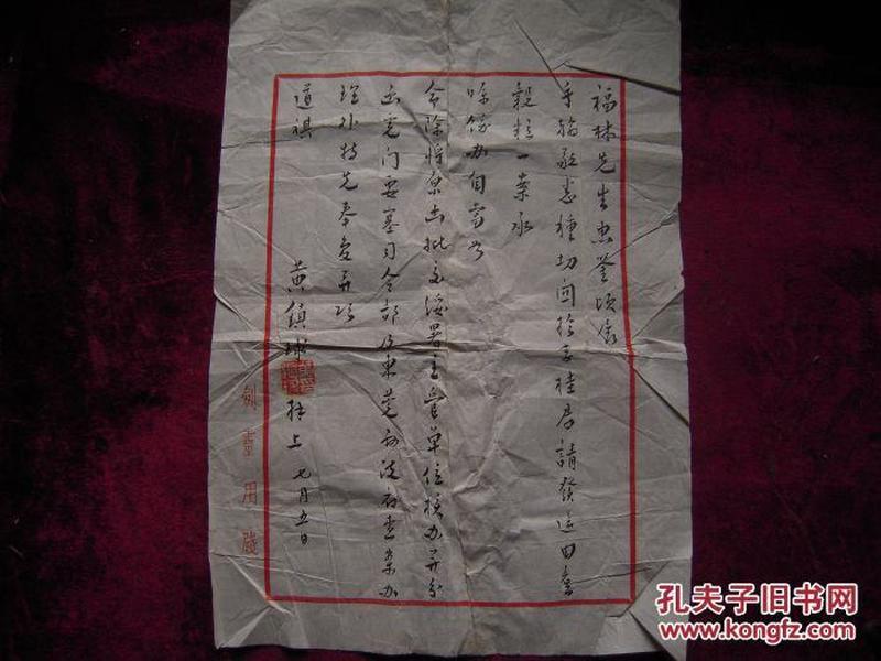 民国陆军一级上将、保定六期黄镇球将军为李桂案致福林先生亲笔信一封