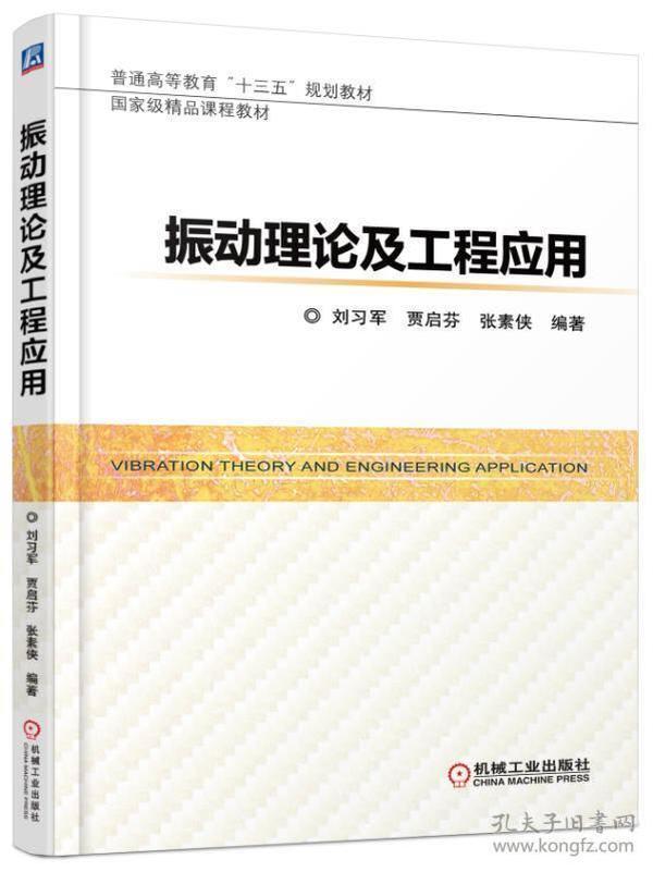 9787111517504振动理论及工程应用