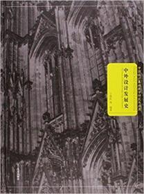 中外设计发展史(精)/中国设计基础教学研究与应用