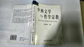 中西文学与哲学宗教(私藏签名)