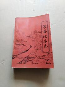 涉县地名志