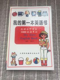 我的第一本英语书(在娱乐中学会1000英语单词)