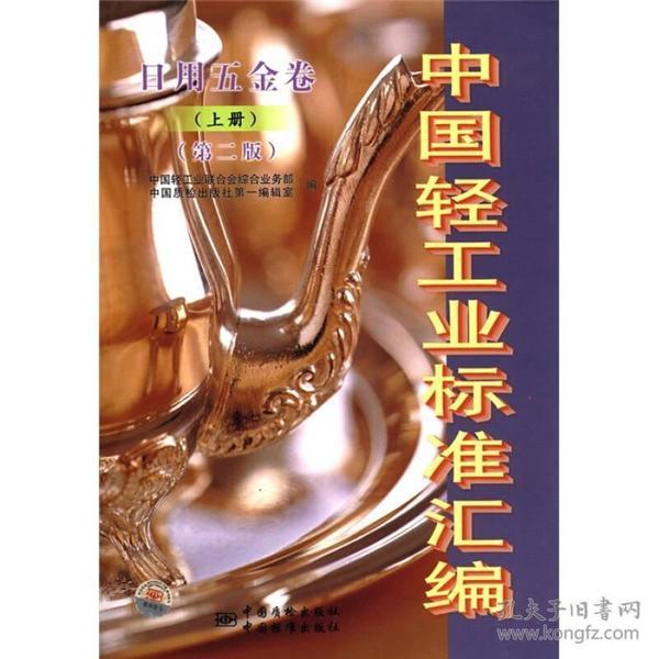 中国轻工业标准汇编[ 日用五金卷 上册]