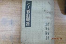 元人杂剧辑逸(民国24年初版初印,作者赵景深签赠本)。。。