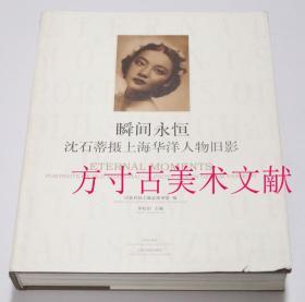 瞬间永恒 沈石蒂摄上海华洋人物旧影 2013年上海书画出版社